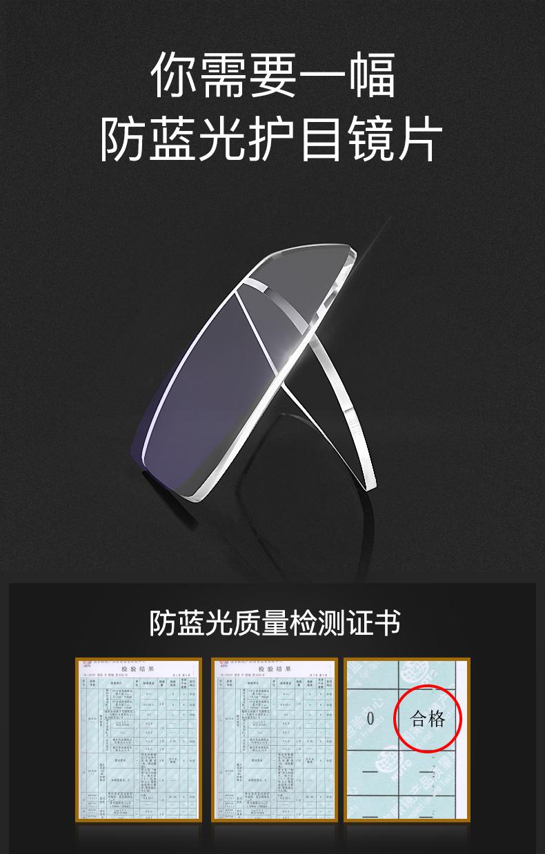 乐申 金属框防蓝光眼镜 免费配1.56防蓝光镜片 图9