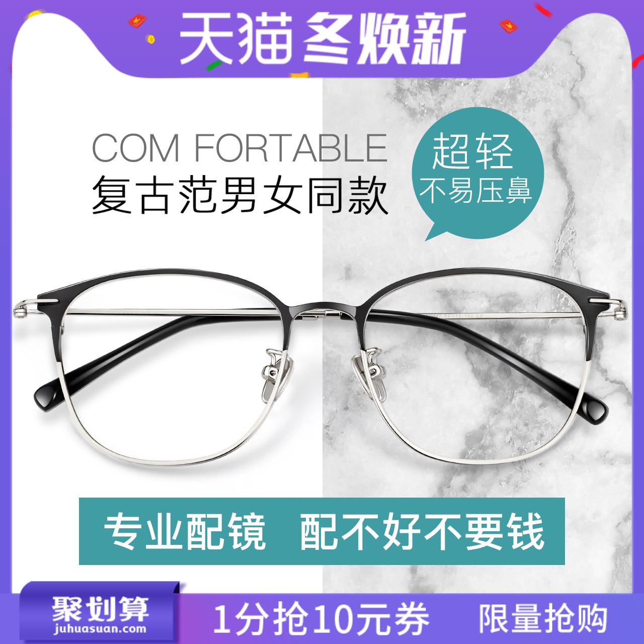 a光镜光镜男潮可配有眼睛网红护眼抗蓝光防辐射镜框眼镜女配平度数