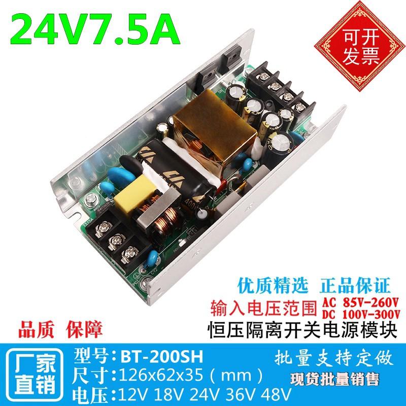24V5A6A7A开关电源板模块内置隔离型180W可微调ACDC转12V15A48V3A