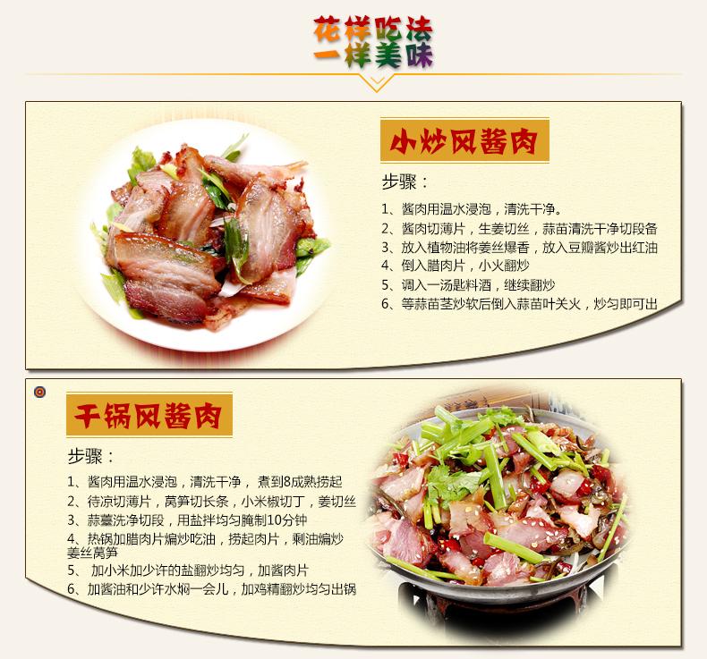 12月3日---风酱肉工艺_02