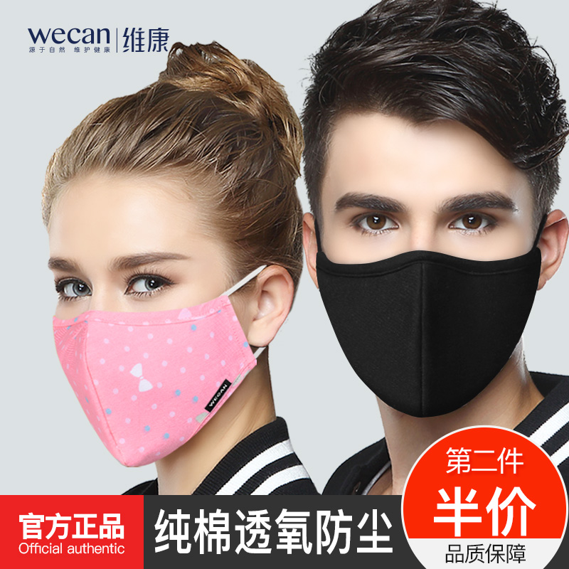 Wellcome чистый хлопок рот накладка Пыленепроницаемый воздухопроницаемый мужские и женские Анти-смога можно чистить и дышать черный Индивидуальность корейская версия волна стиль