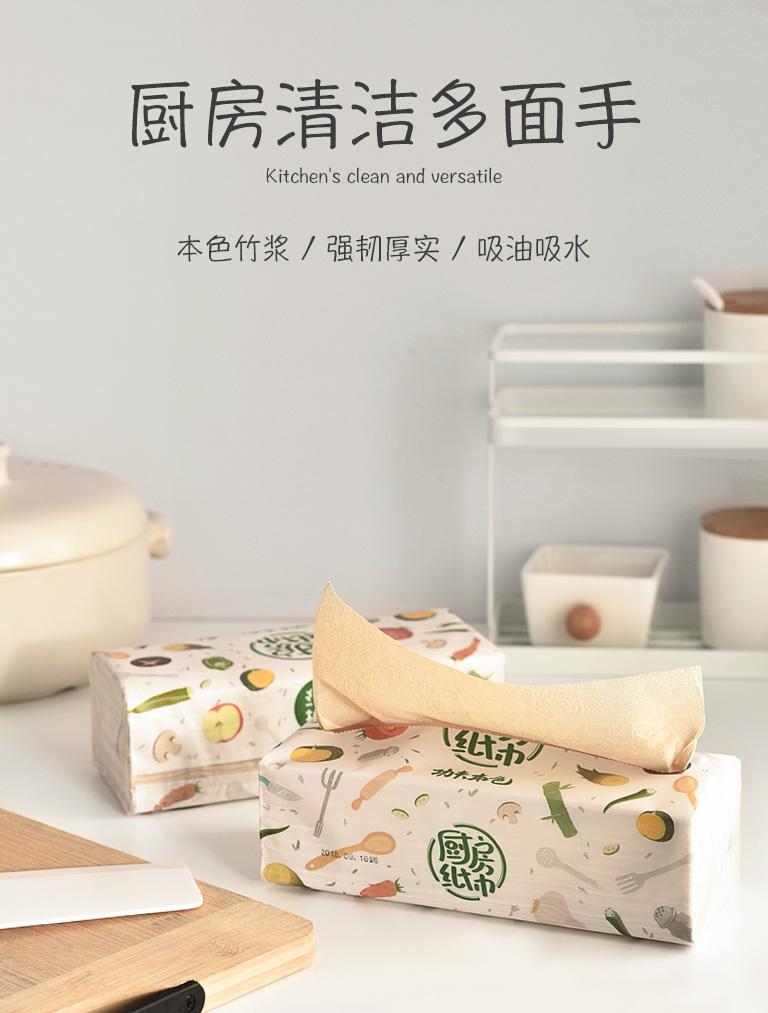 植护 厨房清洁用抽纸 吸油纸 2层100张*5包 天猫优惠券折后¥13.8包邮(¥15.8-2)