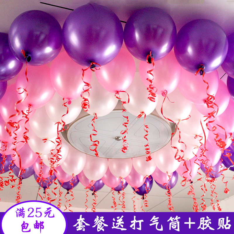 Creative Balloon Decorations Gifts Boyfriend Ladies Adult Husband Birthday Room Layout Special Surprise Romantic
