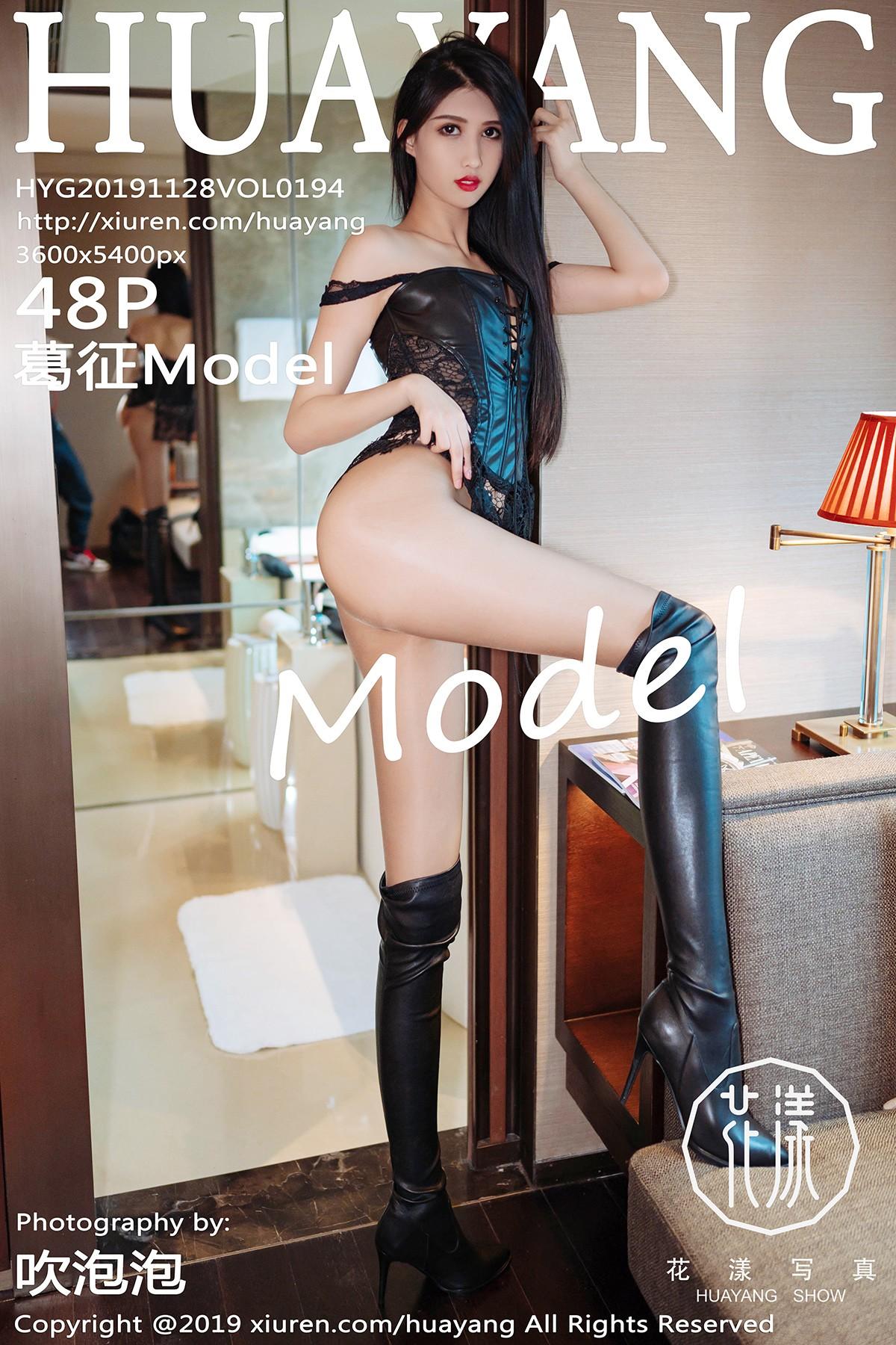 [HuaYang花漾show] HYG2019.11.28 VOL.194 高筒鞋之下的黑丝魅惑 葛征Model