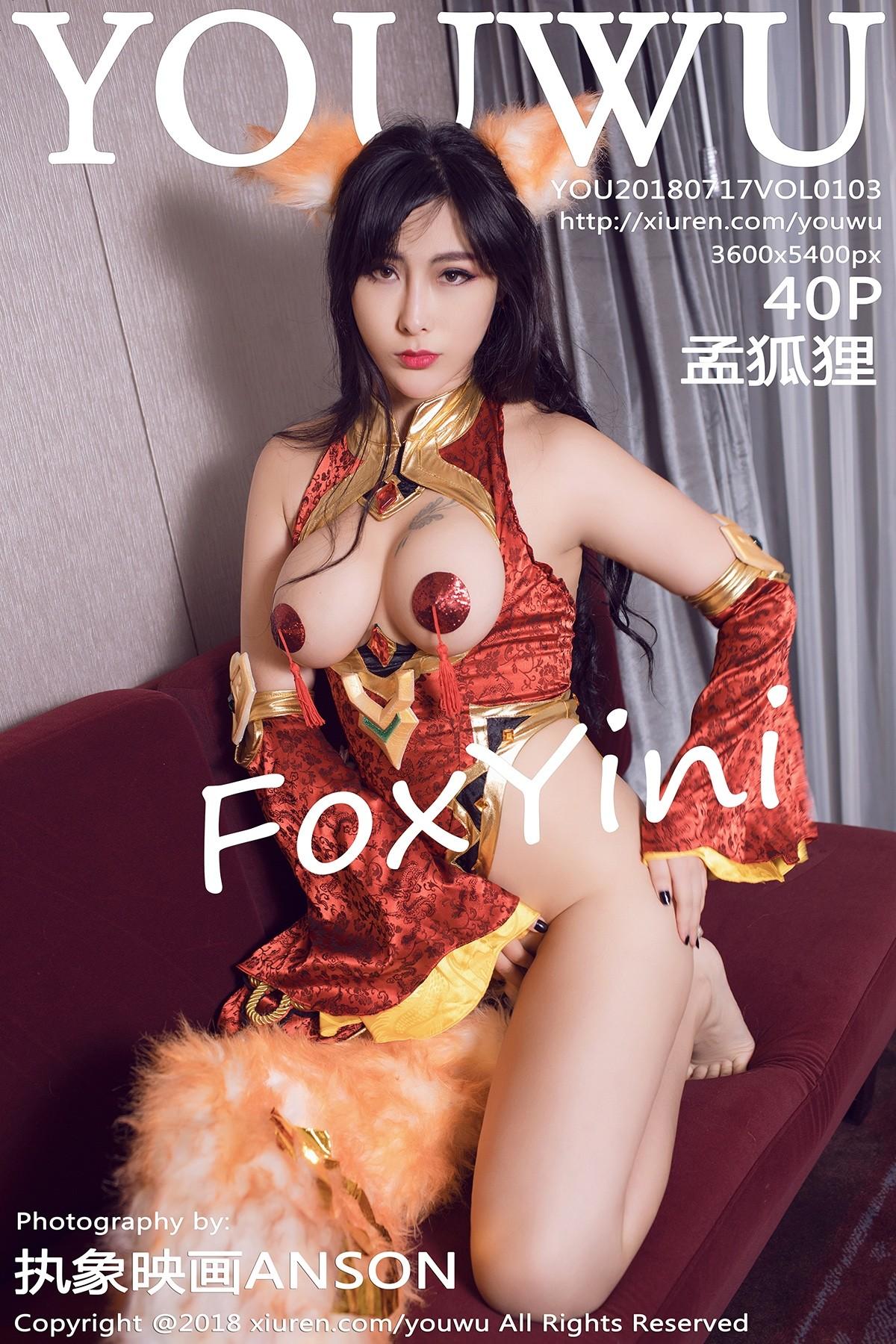 [YouWu尤物馆] 2018.07.17 VOL.103 孟狐狸FoxYini