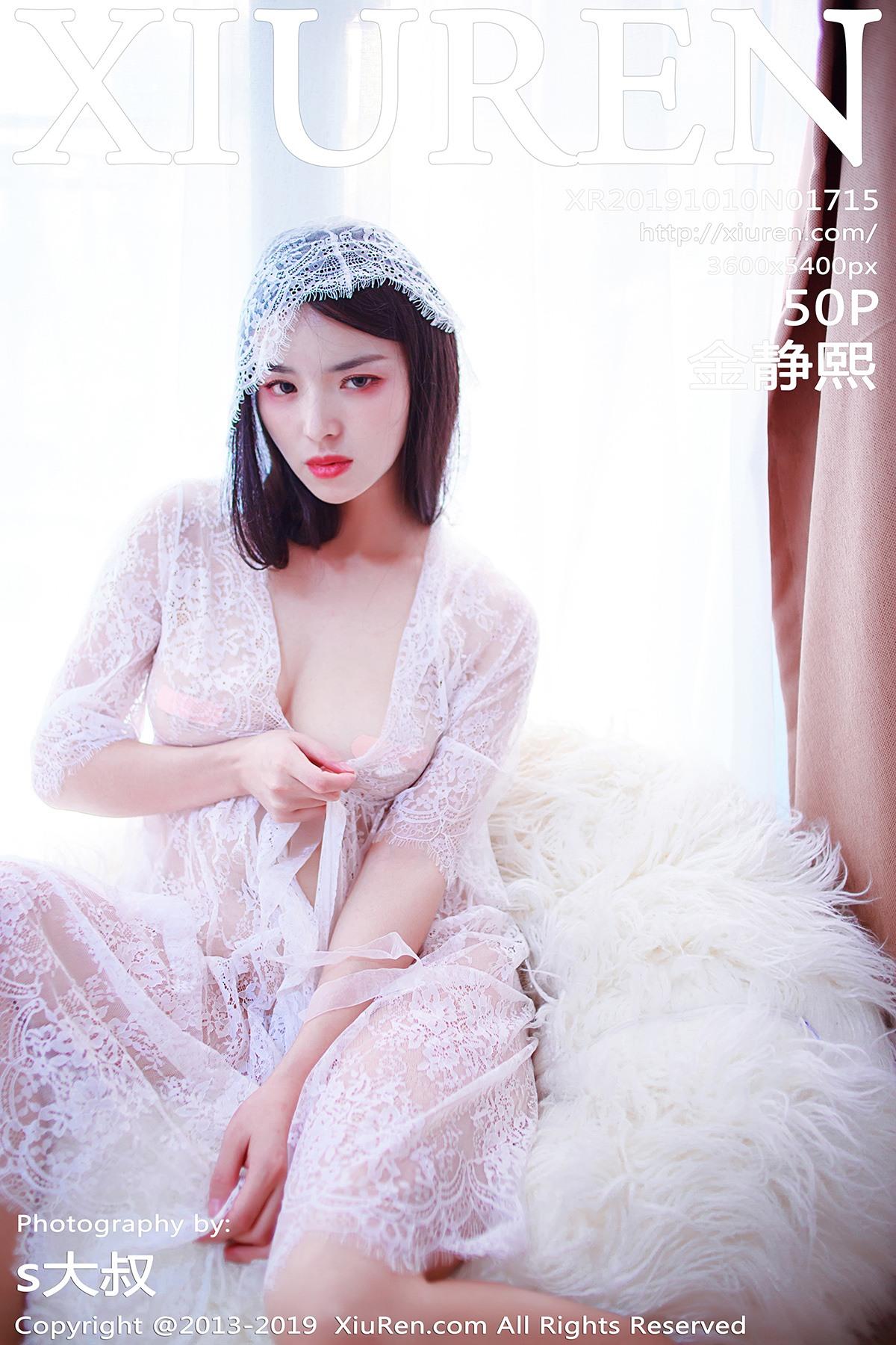 [XIUREN秀人网] 2019.10.10 No.1715 金静熙 身材凹凸热辣尽显