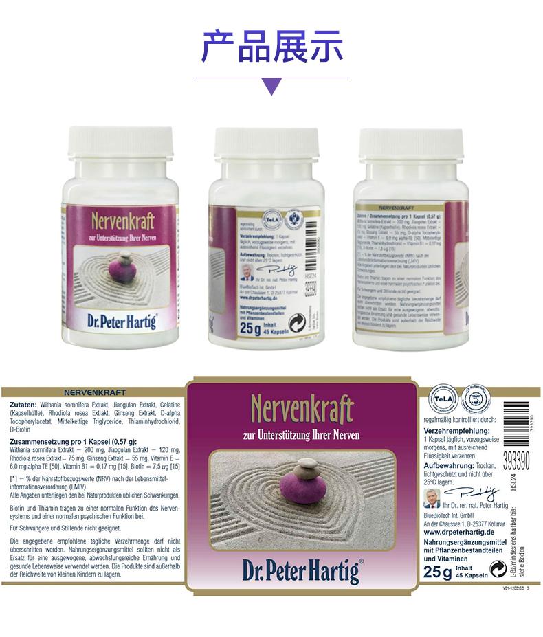 德国dph脑静舒胶囊45粒 养脑护脑神经 缓解老年痴呆 ¥199.00 产品系列 第12张