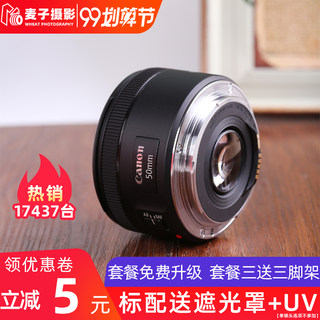 Canon EF 50mm f/1.8 STM lens 50/1.8 third generation new small spittoon portrait fixed focus