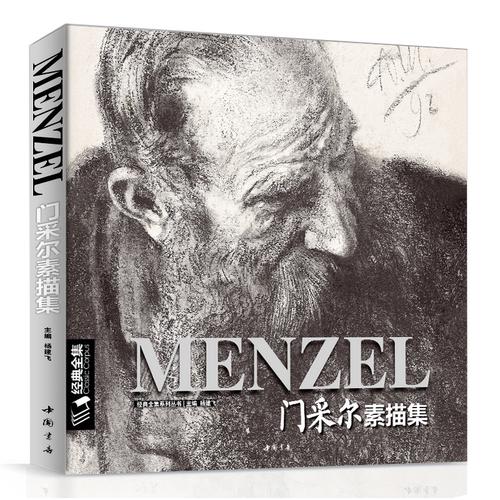 風景臨摹畫冊作品集menzel阿道夫門采爾繪畫集素描肖像靜物臨摹本書籍