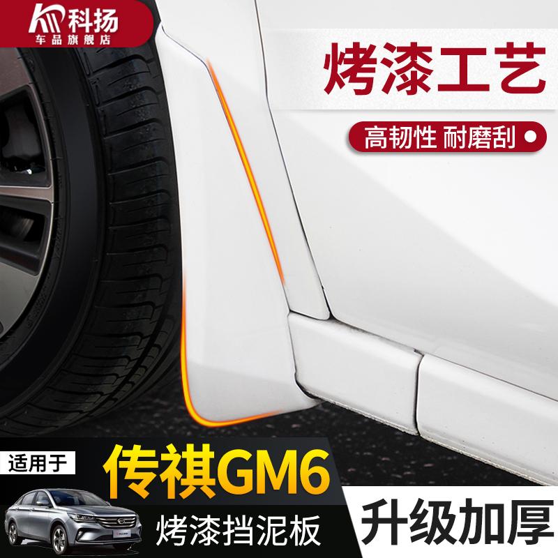 广汽传祺gm6挡泥板2019款配件内衬前后轮全新v配件汽车档泥皮装饰