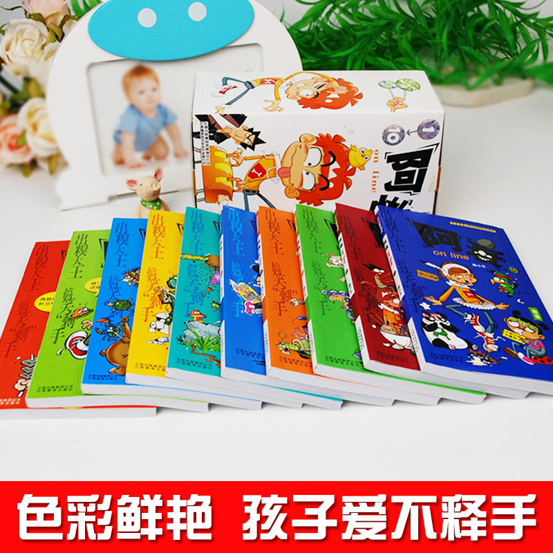 A faint comics complete book small book thickening version 1-10 books funny  ah ah comic book complete works full set of genuine story book cat Xiaole