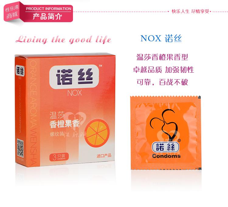成人用品批发 诺丝避孕套温莎超薄螺纹装香橙味3只装*12盒/组