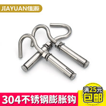 Authentic 304 stainless steel expansion hooks, well cover nets, well nets with hooks, expansion screws, hooks