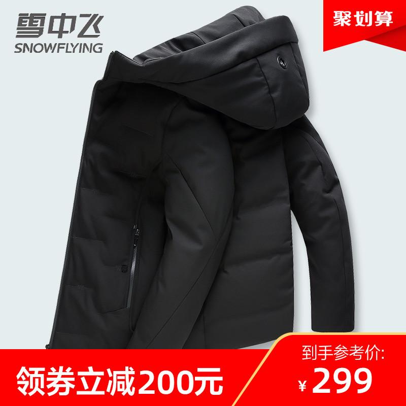 雪中飞男士羽绒服短款冬季修身加厚连帽2019新款中青年外套商务