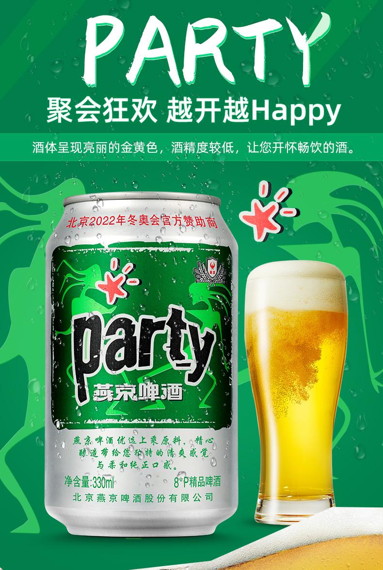 燕京啤酒 8度 party啤酒 330ml*24听整箱 天猫优惠券折后¥39.9包邮(¥49.9-10)