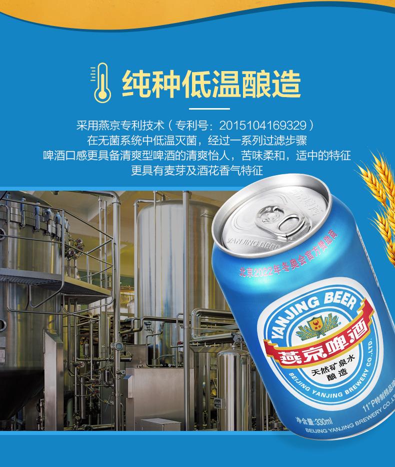 燕京啤酒 11度清爽黄啤酒330ml*24听 图2