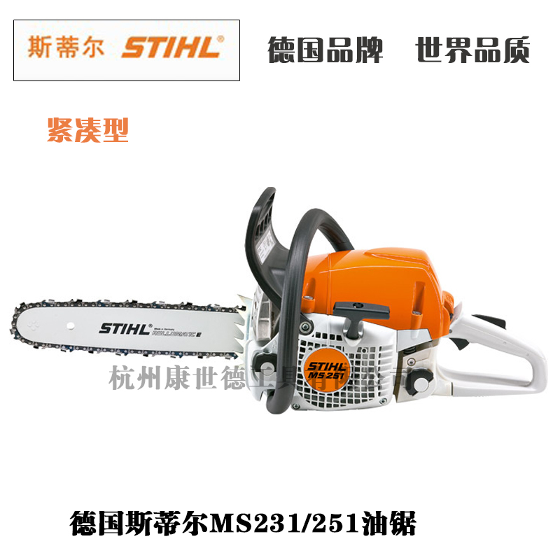 Hot sale Germany Steele STIHL chain saw MS251 logging according to MS231  pruning saw gasoline Chain Saw easy to start