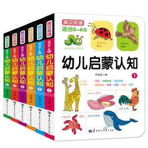 我的第一本认知书 全套6册颜色卡片形状 三岁宝宝书籍2-3岁儿童启蒙婴幼儿早教书 益智看图识物书 识图撕不烂卡片1-2岁