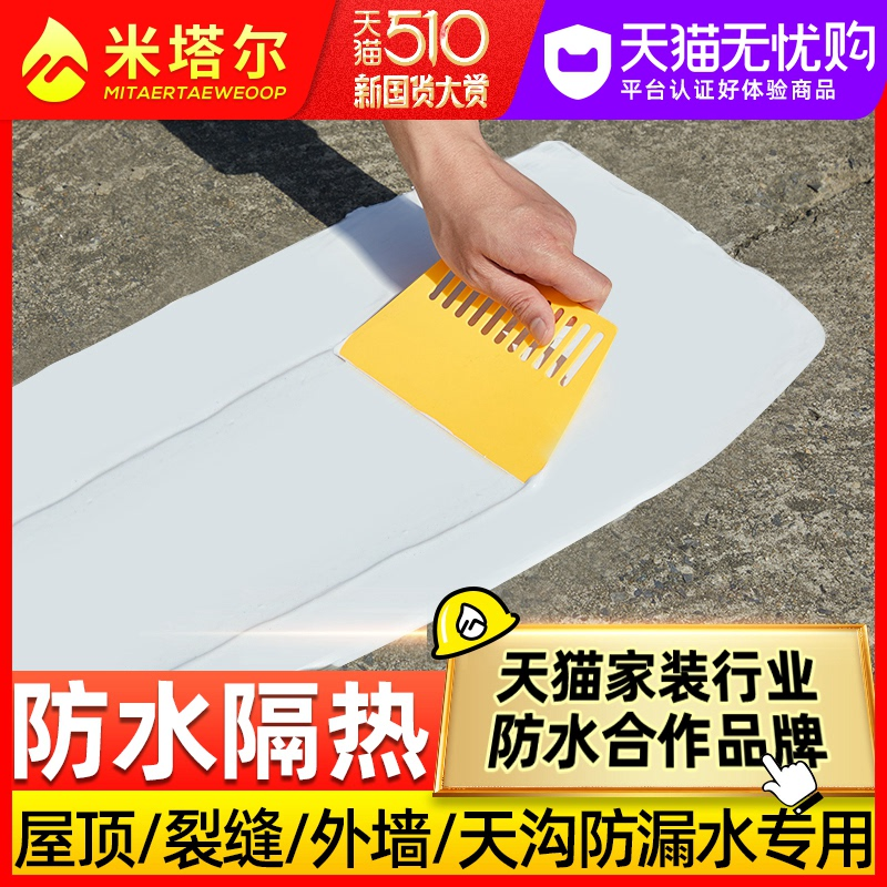 Roof waterproof trap material Roof crack water leakage Polyurethane heat insulation roof coating glue exterior wall plug king artifact