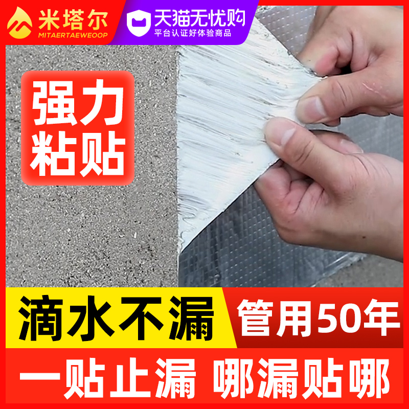 Roof waterproof trap material Roof crack water leakproof tape Butyl coil Strong self-adhesive plugging king artifact