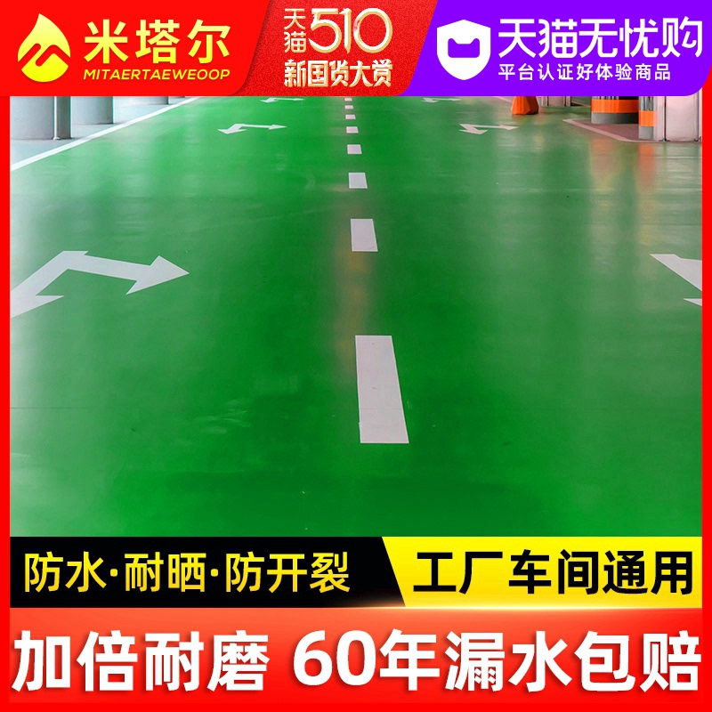 Epoxy floor paint Outdoor cement floor paint Waterproof wear-resistant floor paint Indoor household self-leveling paint