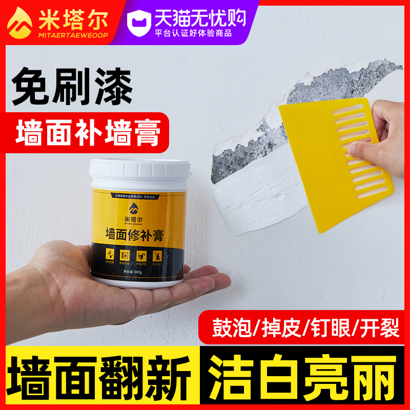 Waterproof moisture-proof mildew-proof wall paste Household white wall wall repair renovation putty powder Latex paint repair paste