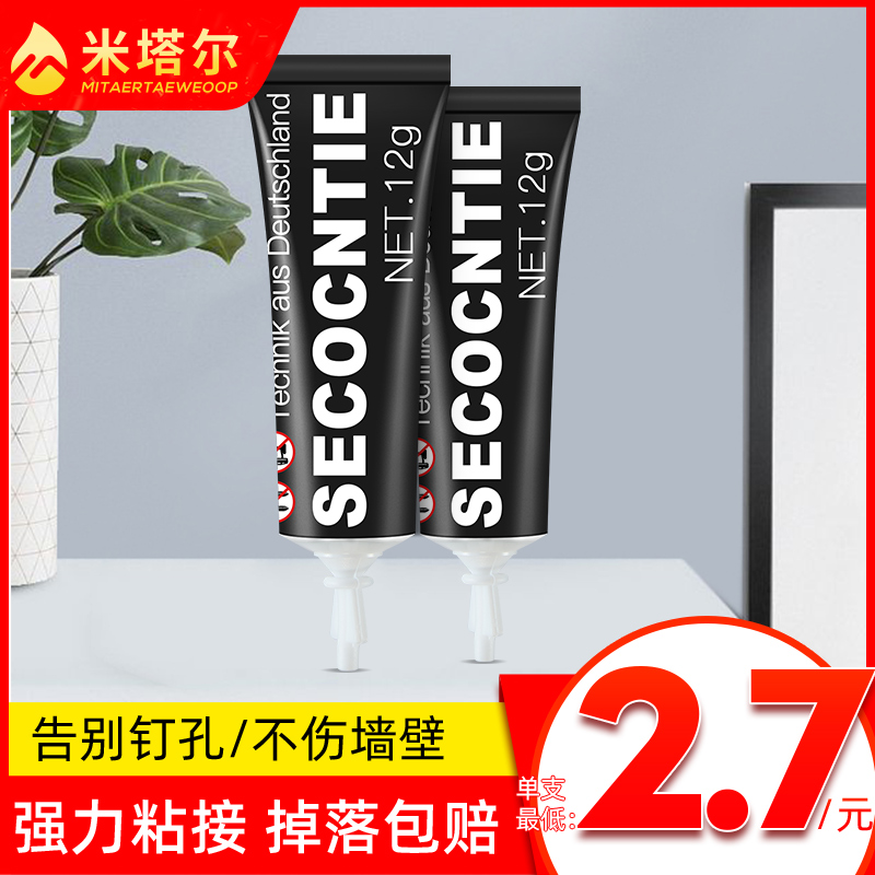 White nail-free glue household wall super glue sealant Glass glue Waterproof moldproof kitchen tile glue fixed