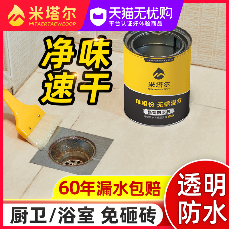 Toilet transparent waterproof special glue Toilet bathroom smash-free brick waterproof glue material Water leak-proof king paint