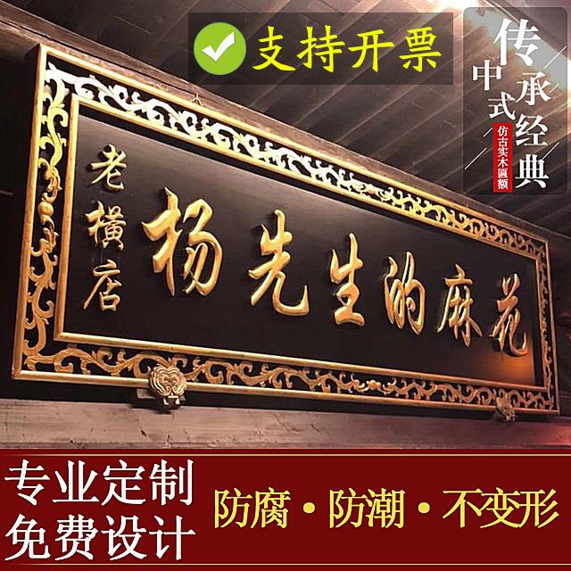 东阳店铺实木木头刻字创意定制牌匾仿古定做雕刻招牌门头对联木雕