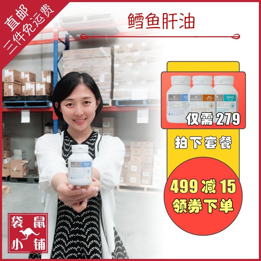 Био рыбье масло + DHA90 таблетки детские детские Хлопковая печень масляная капсула кенгуру магазин Австралия