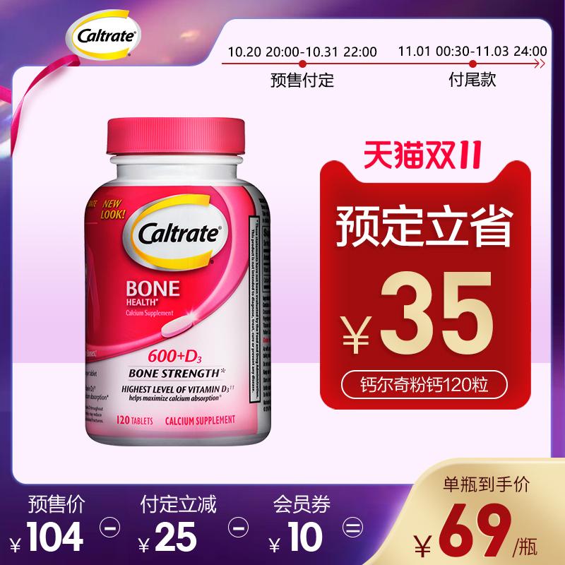 【预售】美国进口钙尔奇片维生素D女性中老年 补钙片120粒旗舰店