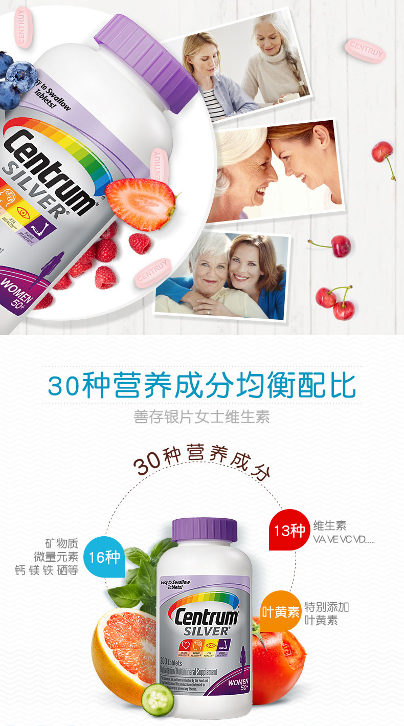 美版 善存 中老年女士 复合维生素200粒大罐装 图5
