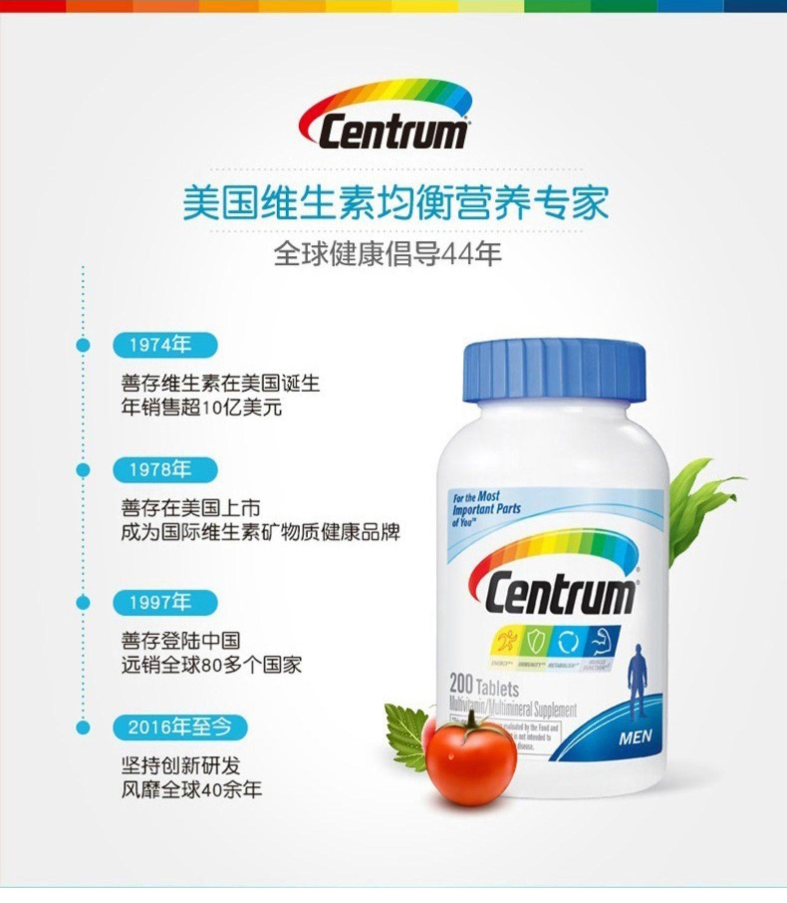善存 男士复合维生素 200片大瓶装 31种复合营养 图13