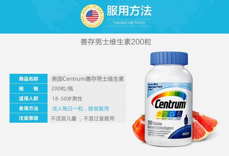 善存 男士复合维生素 200片大瓶装 31种复合营养 图2