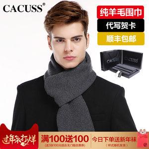 纯羊毛围巾男士围脖女士加厚保暖韩版潮秋冬季商务礼盒装生日礼物
