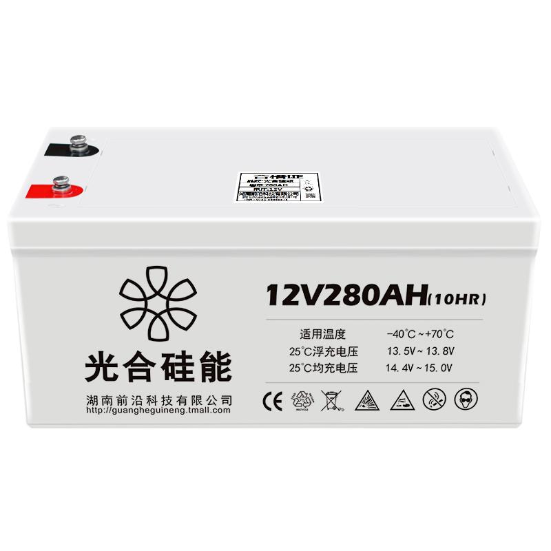光合硅能12V蓄電池280AH太陽能電瓶家用12伏備用電池免維護