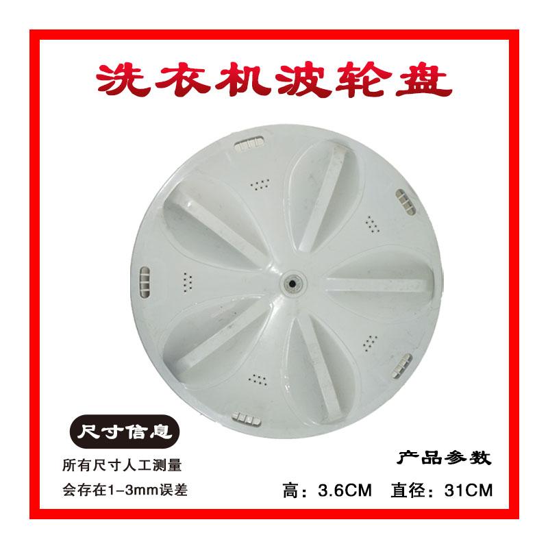 三洋洗衣机 XQG50-M806ZN XQB46-376A XQB50-M805Z/M855/M807波轮