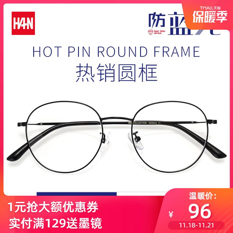 防蓝光防辐射眼镜男潮近视圆框平光镜护目镜眼睛抗蓝光电脑眼镜女