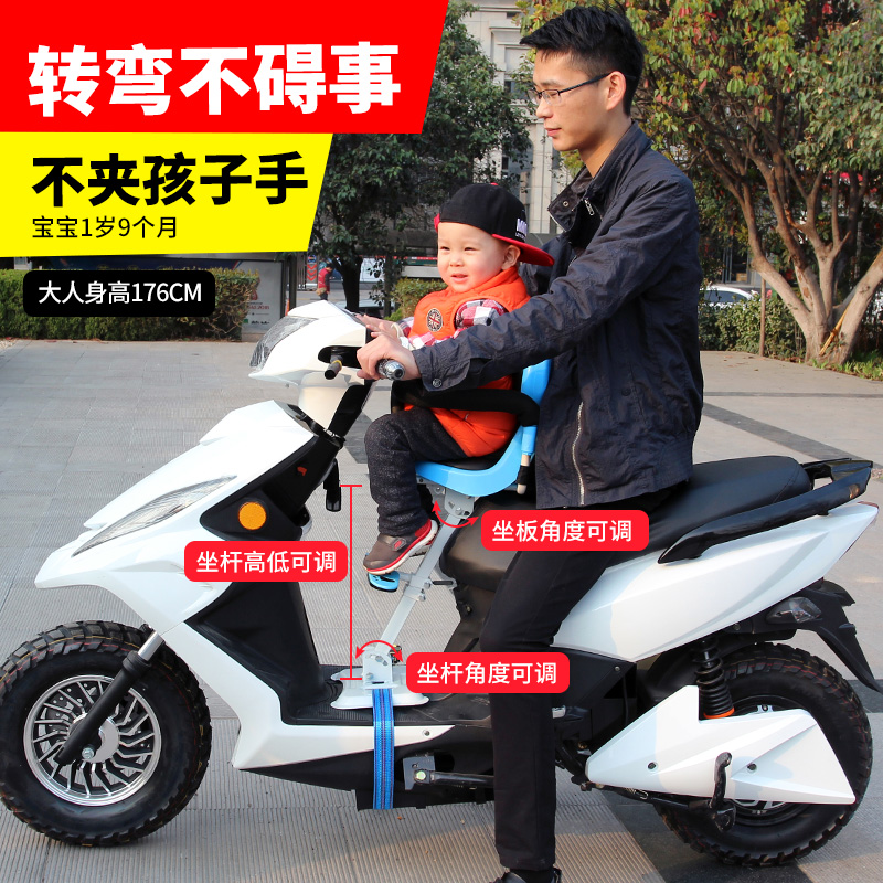 USD 2309 Electric Car Motorcycle Child Seat Front Scooter