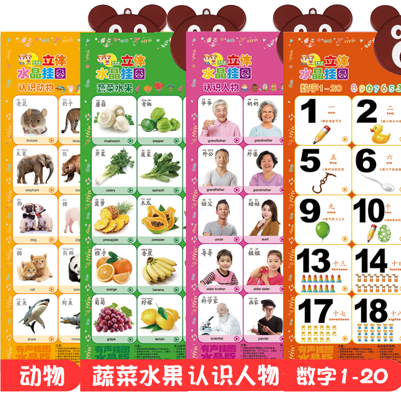 4 Sheets - Animal World - Vegetables And Fruits - Characters - Figures 1-20