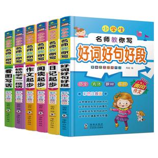 6册装小学生作文日记书入门素材