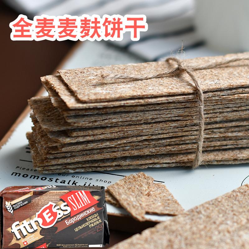 进口全麦麦麸俄罗斯饼干粗粮无糖代餐零食袋装饼干无油健身小黑麦