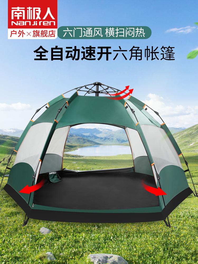 Antarctic hexagonal tent outdoor camping thickened rainproof camping field anti-rain automatic portable picnic
