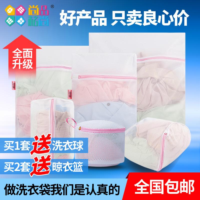 Мешок для стирки, мешок для стирки, мелкая сетка комплект утепленный Сумка для бюстгальтеров, нижнее белье, сумка для нижнего белья, стиральная машина, сетчатый мешок, защитная сумка