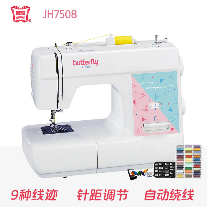 JH7508 STITCH LENGTH ADJUSTABLE VERSION TO SEND BUTTERFLY OFFICIAL VALUE-ADDED GIFT PACKAGE