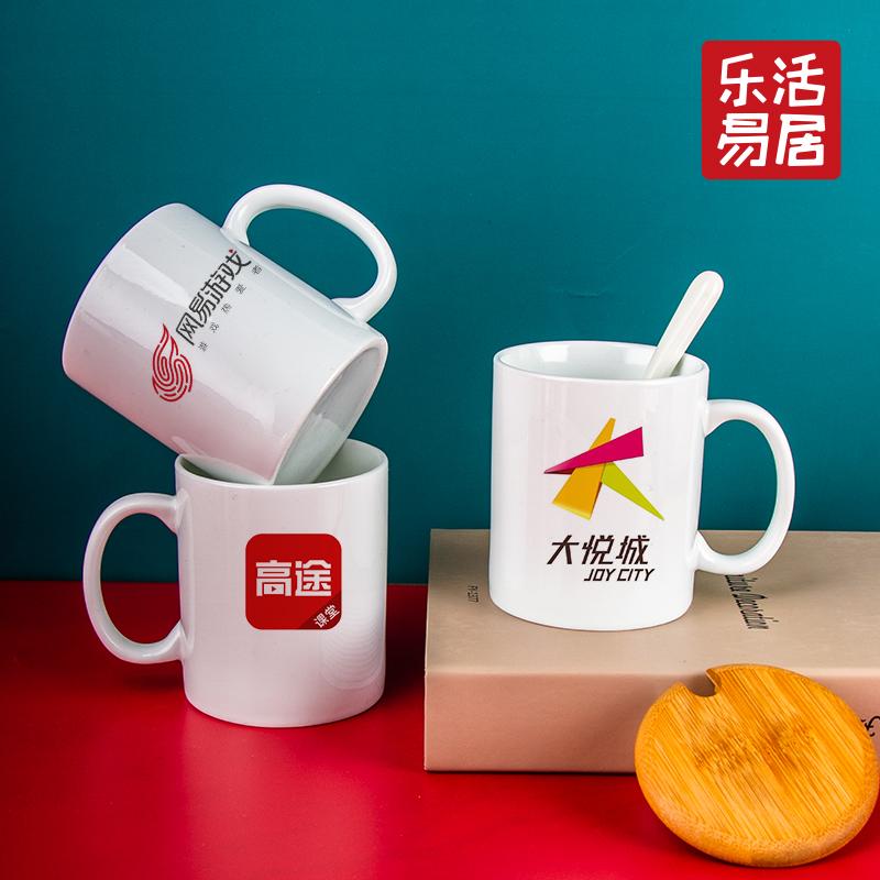 私人定制做马克杯印图照片logo创意水杯diy礼物陶瓷杯刻字广告杯