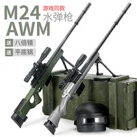 AWM детские Можно запустить игрушечный пистолет Jedi 98k с водной бомбой вручную Снайперская винтовка M24 ест цыпленка мужской Выживание ребенка