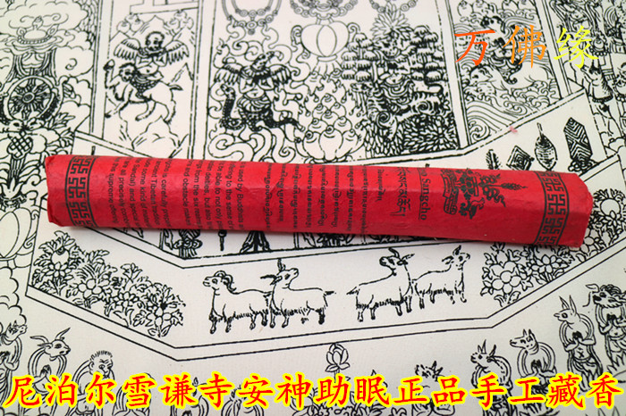 Nepal's Xueqian Temple is a genuine hand-made Tibetan incense pure natural Tibet for Buddhist incense home incense indoor god to help sleep