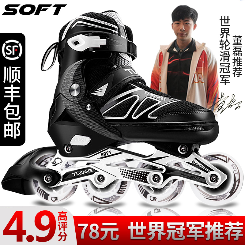 溜冰鞋儿童旱冰轮滑鞋全套直排轮成年大学生初学者男女成人装专业