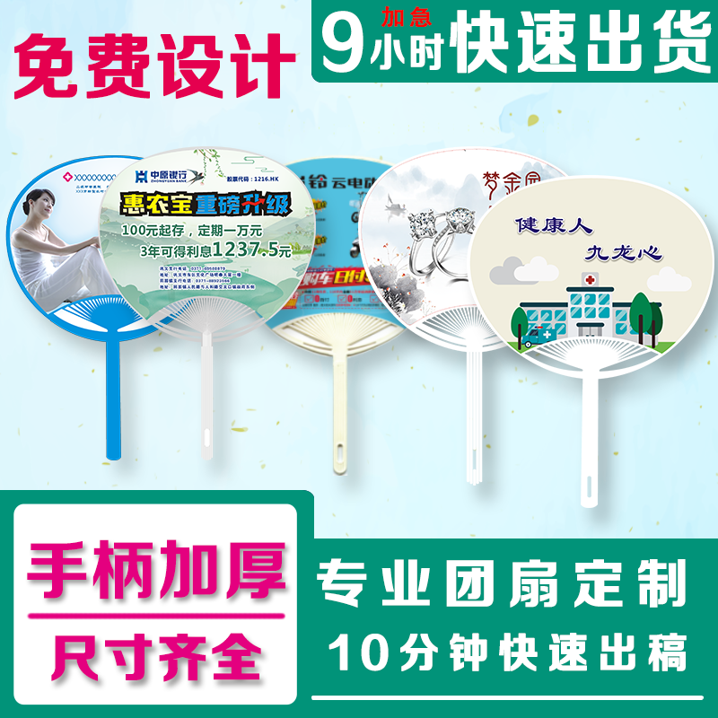 Advertising fan custom admissions special-shaped fan logo cartoon small fan making kindergarten publicity group fan pp plastic fan